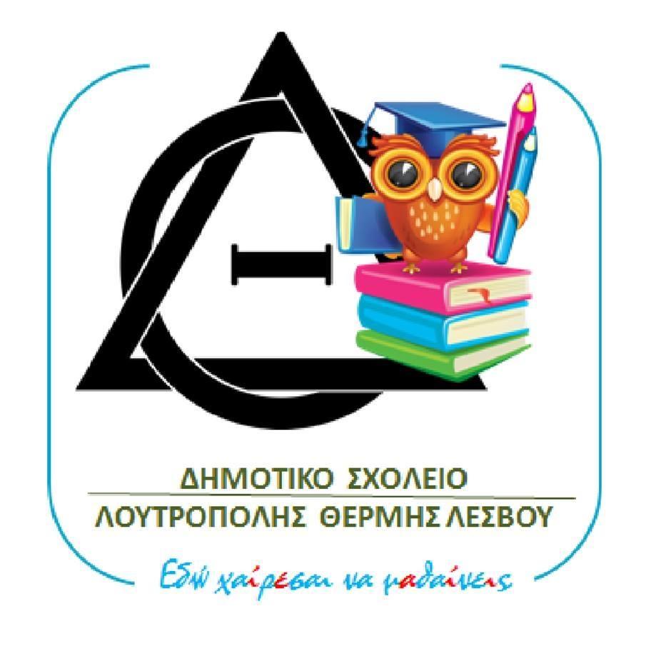 4e1db367ee3f Το υπέροχο Δημοτικό Σχολείο της Λέσβου - Συνέντευξη
