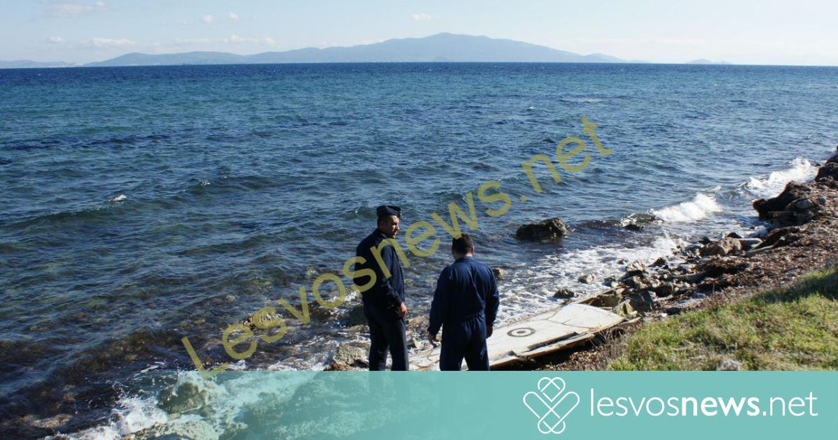 680344ea6f2 Κομμάτι φτερού τουρκικού αεροπλάνου ξεβράστηκε στη Μυτιλήνη - Φωτογραφία |  Lesvosnews.net